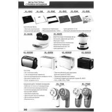 Вентилятор напольный KL-4024