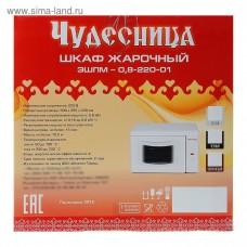 """Шкаф жаровочный ЭШПМ-0,8-220-01 """"Чудесница"""" белый 23л 800Вт"""